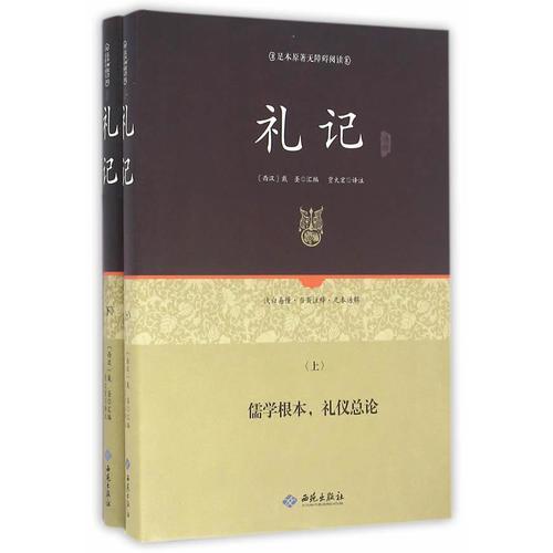 足本原着无障碍礼记上下册(精装)