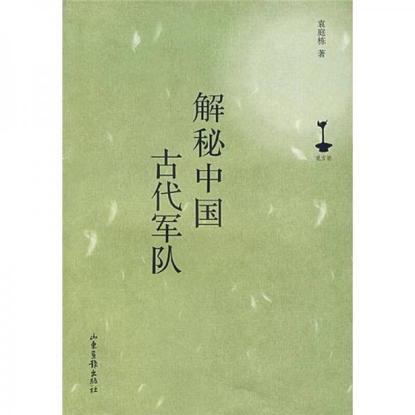 解秘中国古代军队