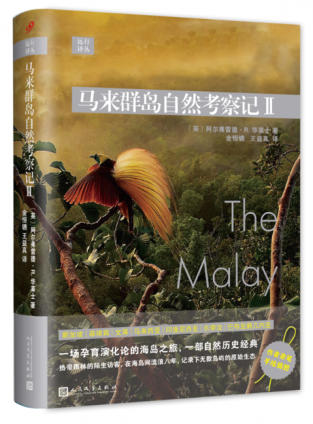 Long-distance translation: Nature survey of the Malay Islands II (Hardcover)
