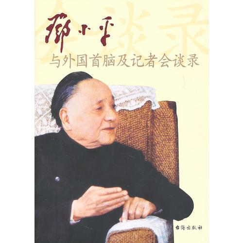 Record of Talks between Deng Xiaoping and Foreign Heads and Journalists