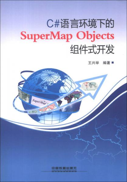 SuperMap Objects component development in C # language environment