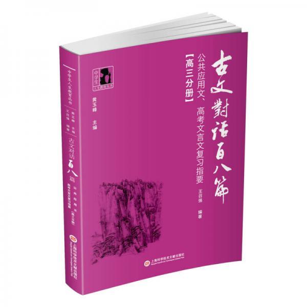 古文对话百八篇:公共应用文、高考文言文复习指要(高三分册)