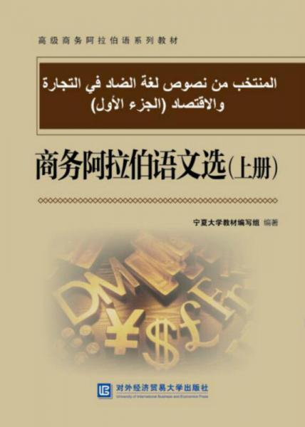 商务阿拉伯语文�。ㄉ喜幔�