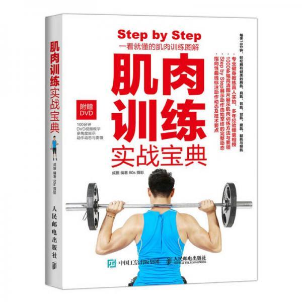肌肉训练实战宝典