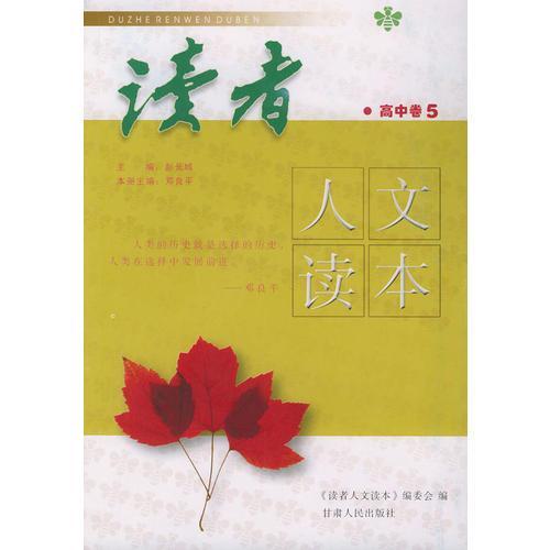 读者人文读本·高中卷5