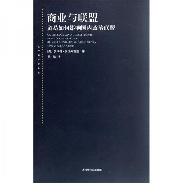 东方编译所译丛·商业与联盟:贸易如何影响国内政治联盟