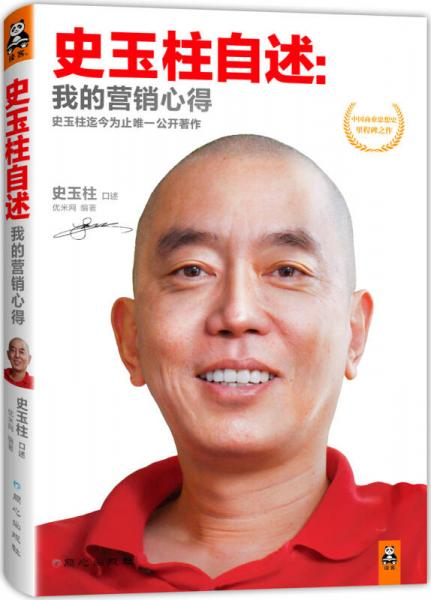 Shi Yuzhu reads: My marketing experience