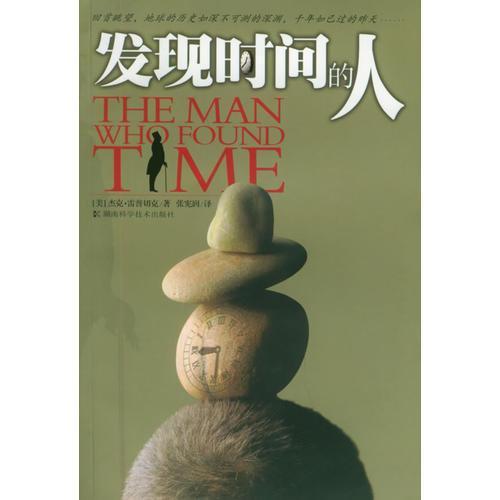 发现时间的人——科学人文系COME ON系列