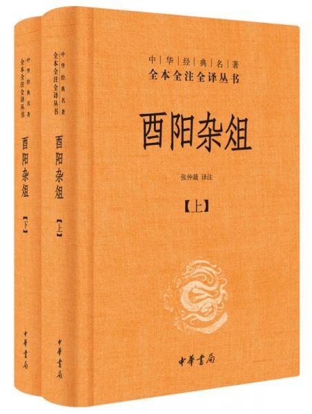 酉阳杂俎(全2册·中华经典名著全本全注全译)
