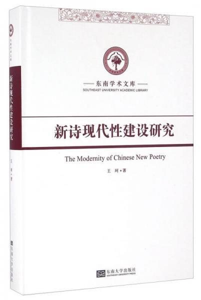 东南学术文库:新诗现代性建设研究