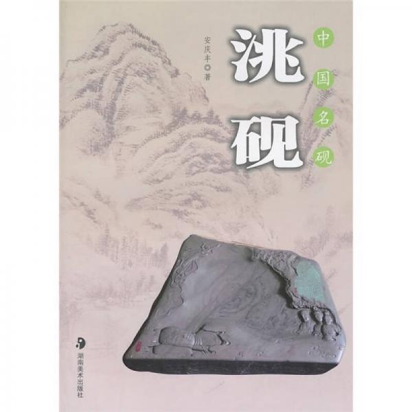 中国名砚:洮砚