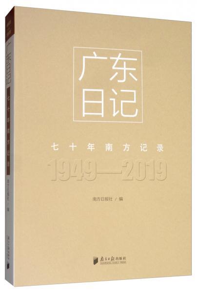 广东日记:七十年南方记录1949-2019