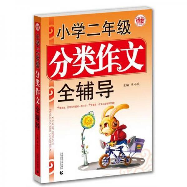 波波乌作文图书:小学2年级分类作文全辅导