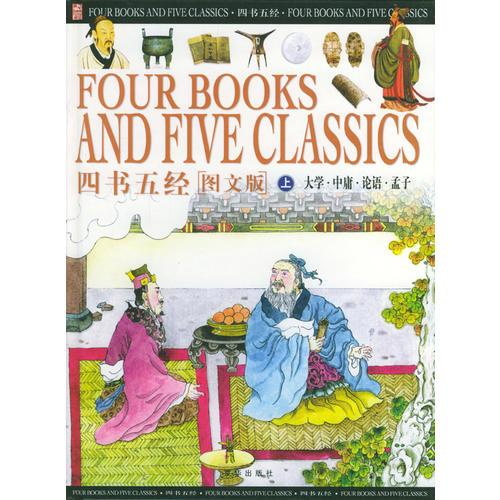 Four Books and Five Classics: Graphic Version (Upper, Middle, Lower Volume)