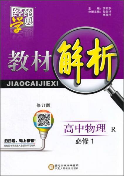 Analysis of Economics Textbook: High School Physics (Compulsory 1 R)