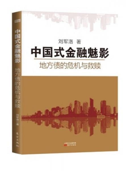 中国式金融魅影