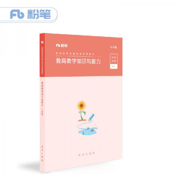 Chalk Teacher Qualification Exam Book 2018 Primary School Teaching Materials Educational Teaching Knowledge and Ability Special Teaching Materials Second Half of 2018 Chalk Teacher Qualification Examination Language Mathematics English can be combined with comprehensive quality