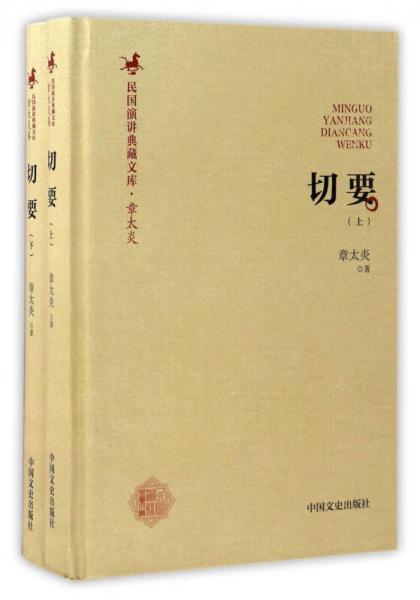 切要(套装上下册)/民国演讲典藏文库
