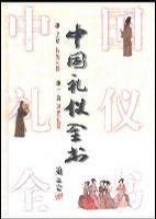 中国礼仪全书