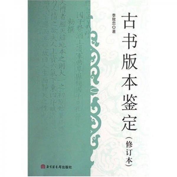 古书版本鉴定(修订本)