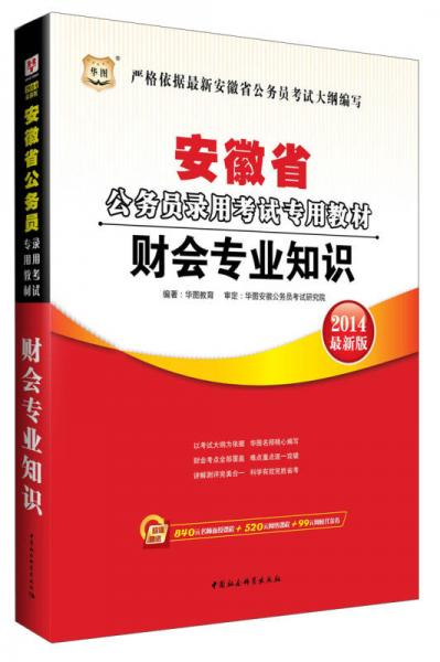 华图·2014安徽省公务员录用考试专用教材:财会专业知识(最新版)