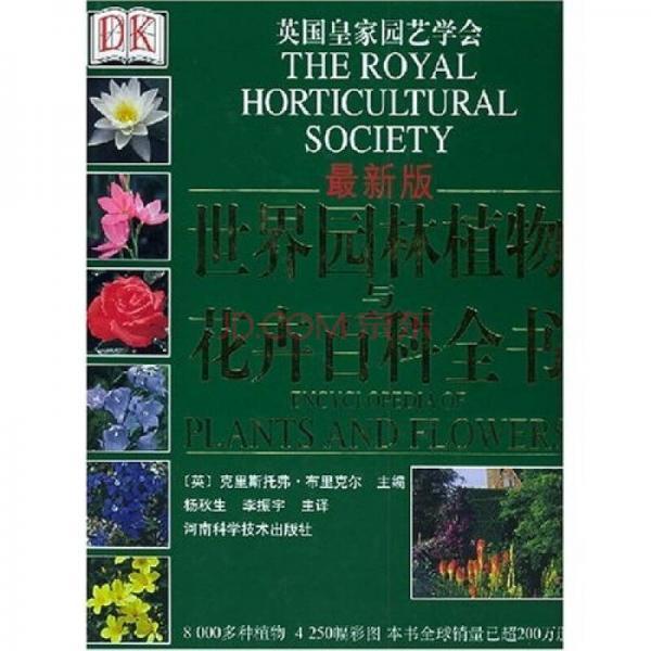 世界园林植物与花卉百科全书