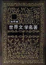 世界文学名著连环画(亚非部分全五册)