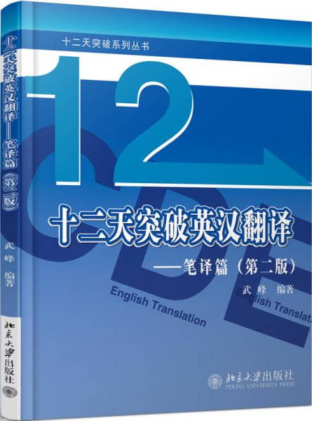 Twelve Days Breakthrough in English-Chinese Translation-Translation (Second Edition)