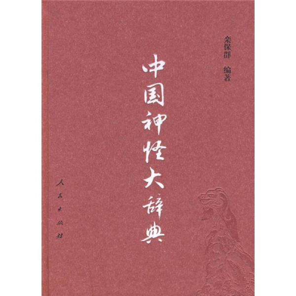 Dictionary of Chinese Monsters