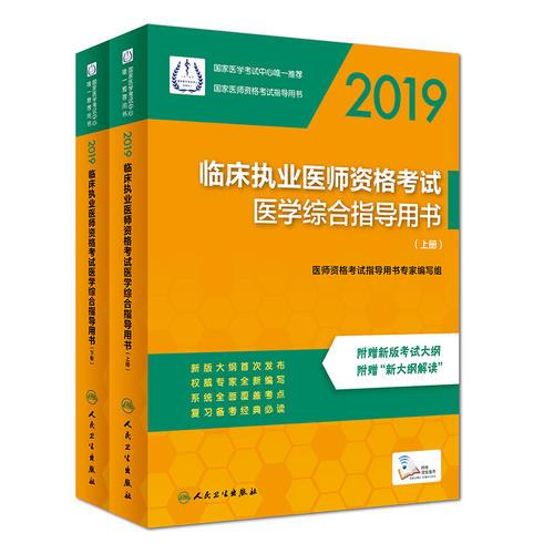 2019 clinical practitioner qualification examination medical comprehensive guidance book (volume 1 and 2)