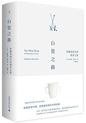The Road to White Porcelain: A Pilgrimage to the East and West