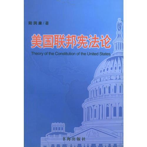美国联邦宪法论