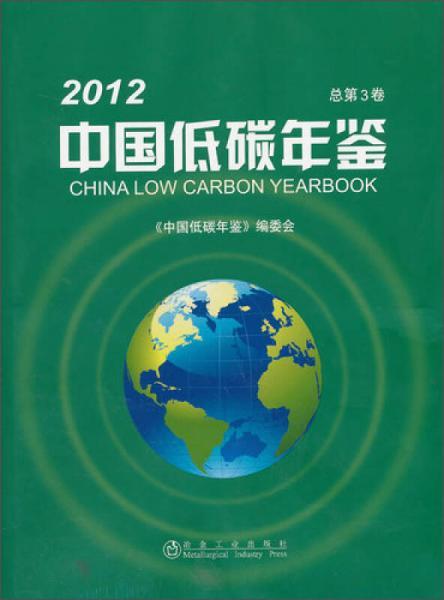 中国低碳年鉴2012