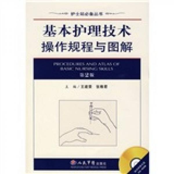 Essential Books for Nurse Stations: Basic Nursing Techniques Operation Procedures and Illustrations