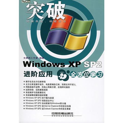 突破Windows XP SP2进阶应用全方位学习