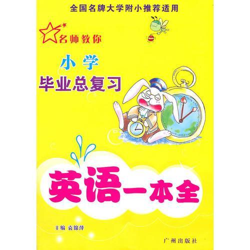 小学毕业总复习:英语一本全