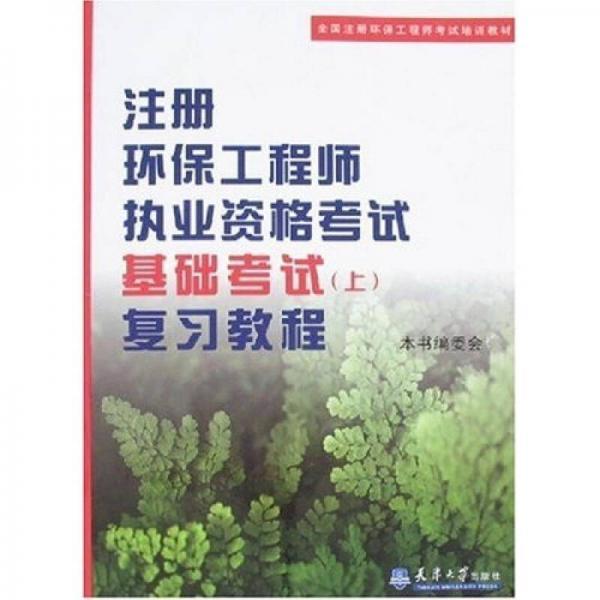 注册环保工程师执业资格考试基础考试复习教程(上)