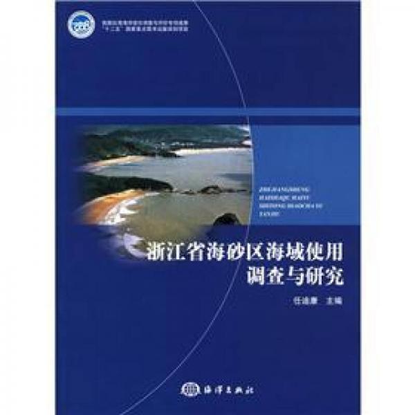 浙江省海砂区海域使用调查与研究