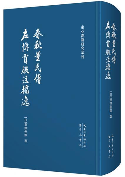 左传贾服注捃逸/春秋董氏传