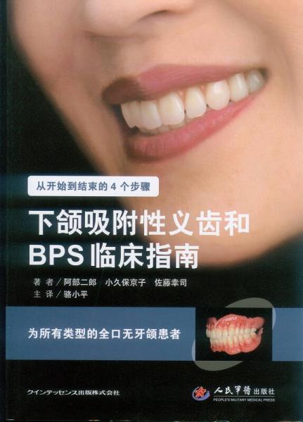 下颌吸附性义齿和BPS临床指南·为所有类型的全口无牙颌患者