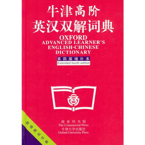 Oxford Advanced English-Chinese Dictionary