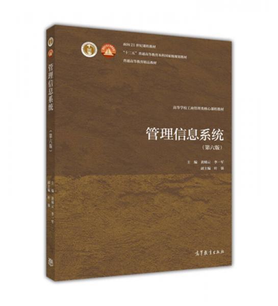 管理信息系统(第六版)