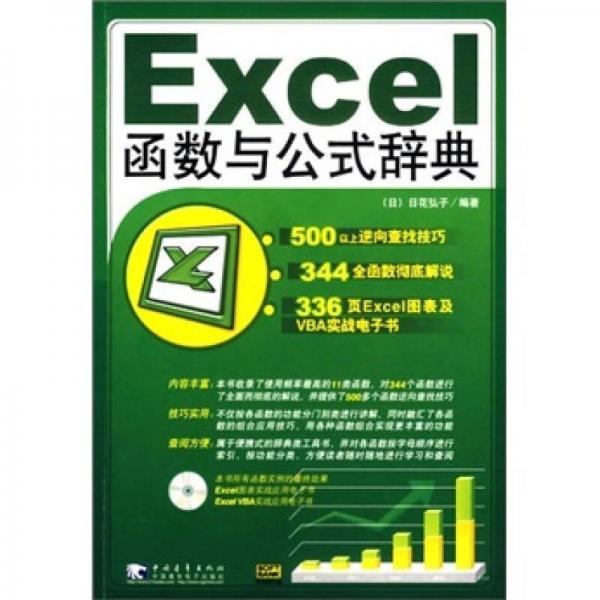 Excel �芥�颁���寮�杈���