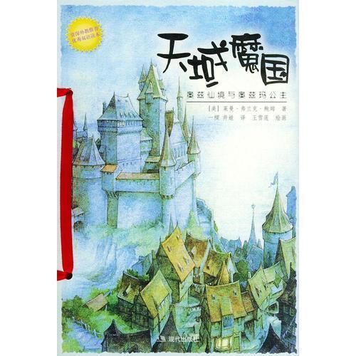 天域魔国(中英文2册)