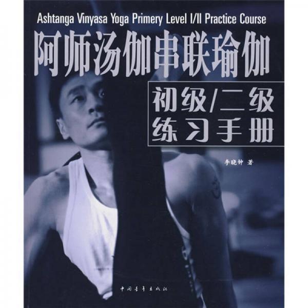 阿师汤伽串联瑜伽初级、二级练习手册