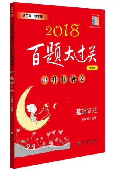 2018百题大过关.小升初语文:基础百题(修订版)