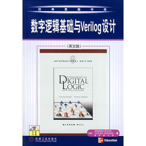 数字逻辑基础与Verilog设计(英文版)