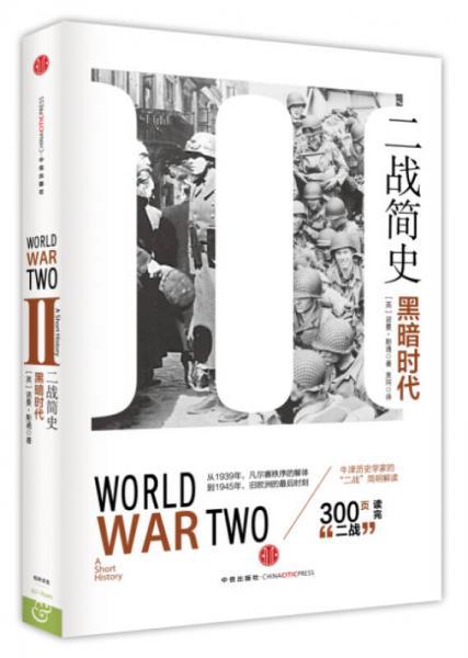 A brief history of World War II