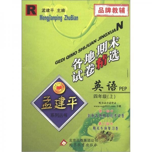孟建平系列丛书·各地期末试卷精选:英语(4年级上)(R·PEP)