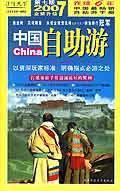 2007全新升级中国自助游